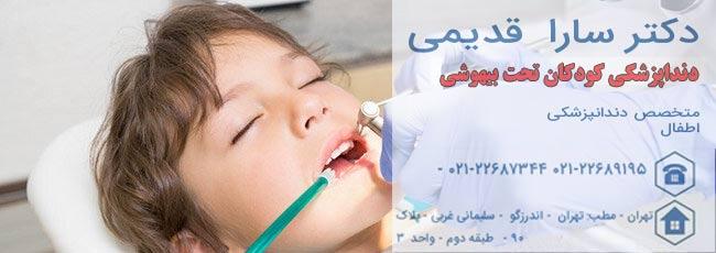 دنداپزشکی کودکان تحت بیهوشی